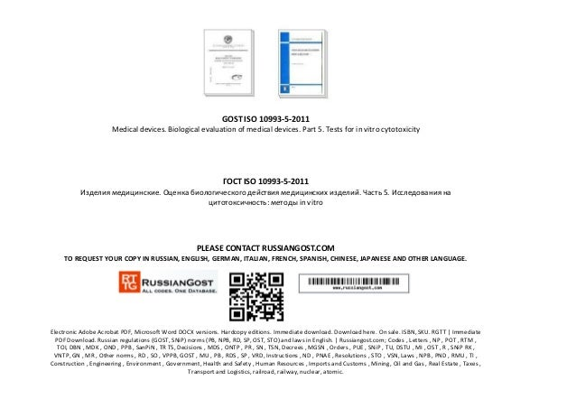 GOST ISO 10993-5-2011 Medical devices. Biological evaluation of medical devices. Part 5. Tests for in vitro cytotoxicity Г...