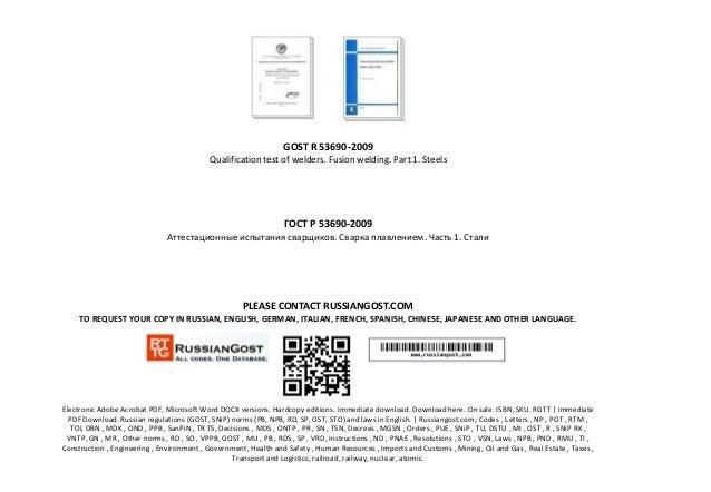 GOST R 53690-2009 Qualification test of welders. Fusion welding. Part 1. Steels ГОСТ Р 53690-2009 Аттестационные испытания...