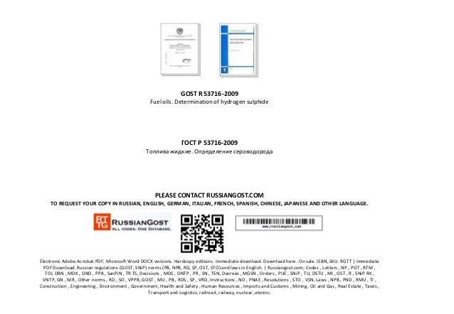 GOST R 53716-2009 Fuel oils. Determination of hydrogen sulphide ГОСТ Р 53716-2009 Топлива жидкие. Определение сероводорода...