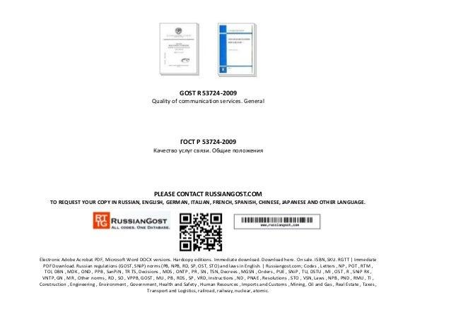 GOST R 53724-2009 Quality of communication services. General ГОСТ Р 53724-2009 Качество услуг связи. Общие положения PLEAS...
