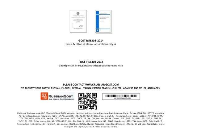 GOST R 56308-2014 Silver. Method of atomic-absorption analysis ГОСТ Р 56308-2014 Серебряный. Метод атомно-абсорбционного а...