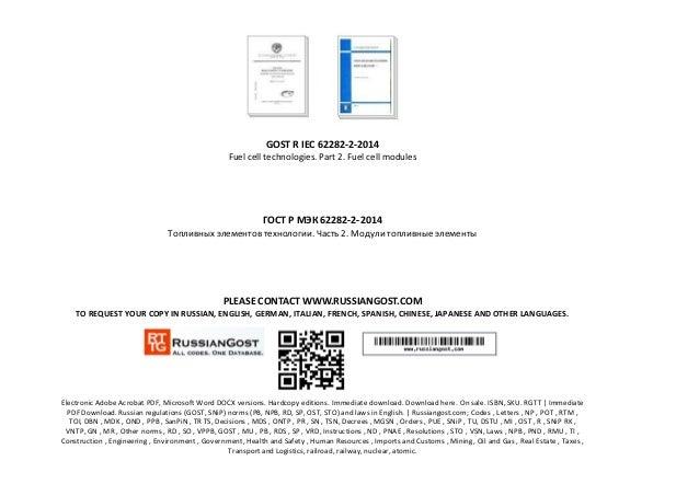 GOST R IEC 62282-2-2014 Fuel cell technologies. Part 2. Fuel cell modules ГОСТ Р МЭК 62282-2-2014 Топливных элементов техн...
