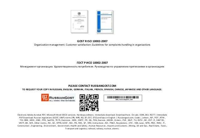 PDF ISO 10002 PDF