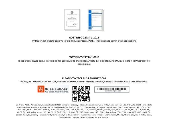 GOST R ISO 22734-1-2013 Hydrogen generators using water electrolysis process. Part 1. Industrial and commercial applicatio...