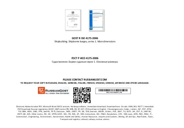 GOST R ISO 4175-2006 Shipbuilding. Shipborne barges, series 1. Main dimensions ГОСТ Р ИСО 4175-2006 Судостроение. Баржи су...