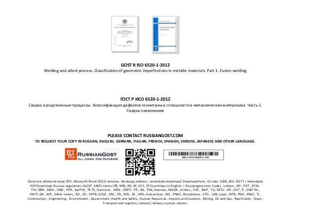 Гост р исо 6520-1-2012.