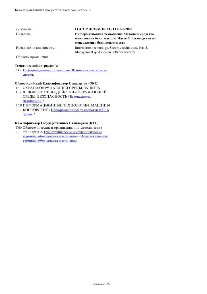 База нормативных докуметов www.complexdoc.ruДокумент:                         ГОСТ Р ИСО/МЭК ТО 13335-5-2006Название:     ...