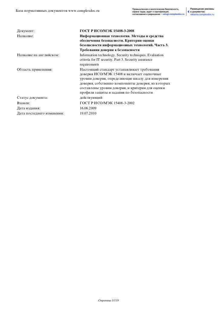 ГОСТ Р ИСО/МЭК 15408-3-2008