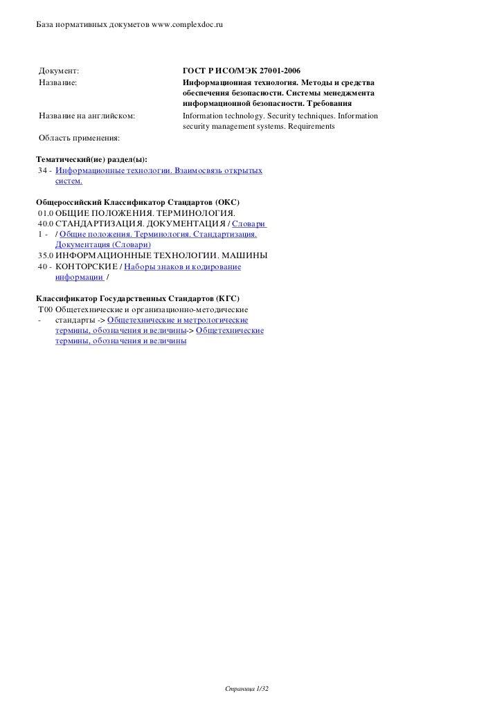 База нормативных докуметов www.complexdoc.ruДокумент:                         ГОСТ Р ИСО/МЭК 27001-2006Название:          ...
