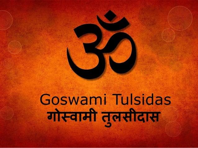 Goswami Tulsidas गोस्वामी तुलसीदास