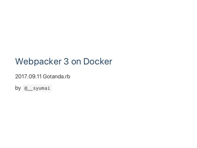 Webpacker 3 on Docker 2017.09.11 Gotanda.rb by  @__syumai