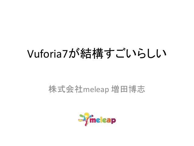 Vuforia7が結構すごいらしい 株式会社meleap 増田博志