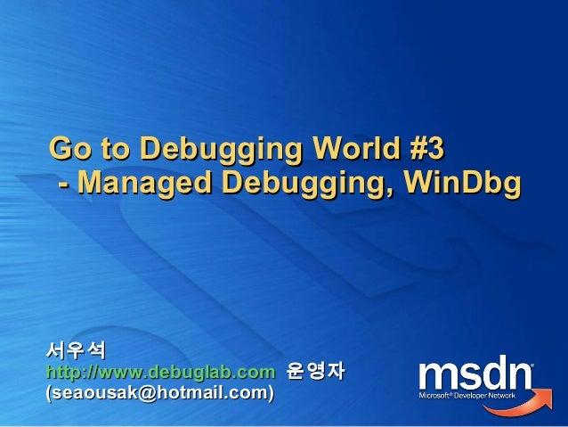 서우석서우석 http://www.debuglab.comhttp://www.debuglab.com 운영자운영자 (seaousak@hotmail.com)(seaousak@hotmail.com) Go to Debugging ...