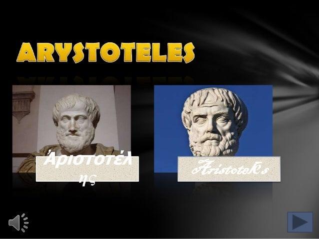 Ἀριστοτέλ   Aristotelēs   ης
