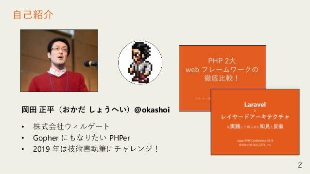 はじめての Go 言語のプロジェクトを AWS Lambda + API Gateway でやったのでパッケージ構成を晒すよ Slide 2