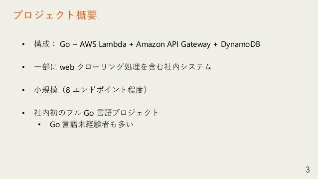 はじめての Go 言語のプロジェクトを AWS Lambda + API Gateway でやったのでパッケージ構成を晒すよ Slide 3