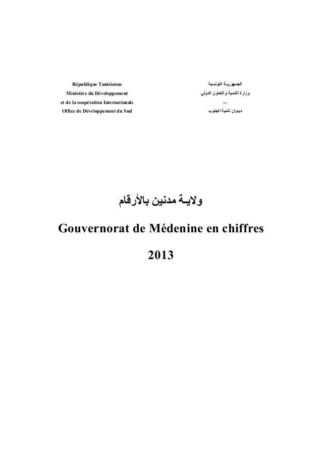 التونسية الجمهوريـةRépublique Tunisienne الدولي والتعاون التنمية وزارةMinistère du Développement ـ ـet de ...