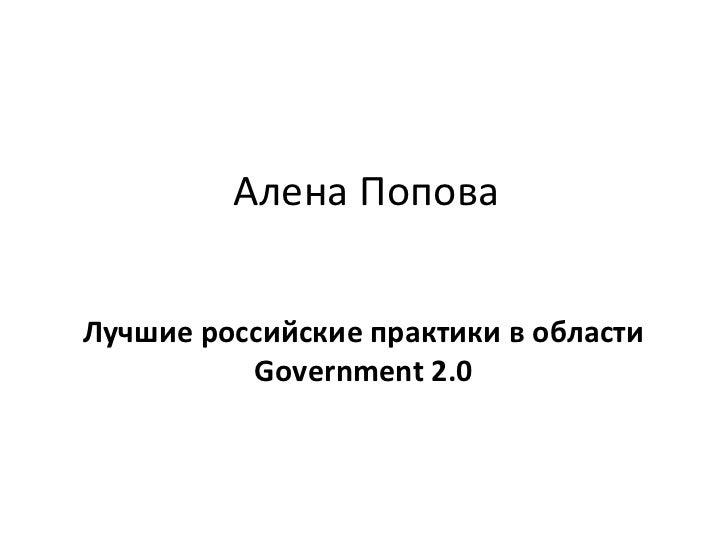 Алена Попова Лучшие российские практики в области  Government 2.0