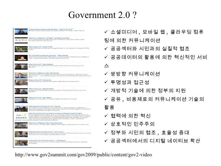Government 2.0 ? <ul><li>소셜미디어 ,  모바일 웹 ,  클라우딩 컴퓨팅에 의한 커뮤니케이션 </li></ul><ul><li>공공섹터와 시민과의 실질적 협조 </li></ul><ul><li>공공데이터...