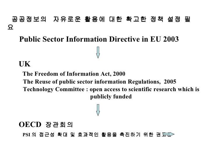 공공정보의  자유로운 활용에 대한 확고한 정책 설정 필요 UK   The Freedom of Information Act, 2000   The Reuse of public sector information Regulat...