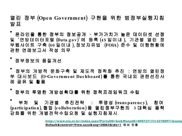 <ul><li>열린 정부 (Open Government)  구현을 위한 범정부실행지침발표 </li></ul><ul><li>온라인을 통한 정부의 정보공개  -  부가가치가 높은 데이터셋 선정 및 '연방데이터포털 (Data...