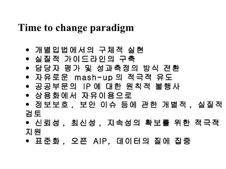 Time to change paradigm <ul><li>개별입법에서의 구체적 실현 </li></ul><ul><li>실질적 가이드라인의 구축 </li></ul><ul><li>담당자 평가 및 성과측정의 방식 전환 </li...