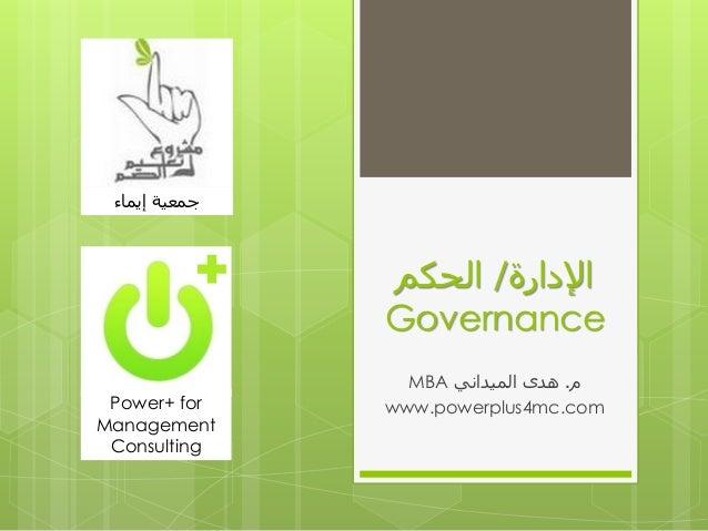 اإلدارة/الحكم Governance م.الميداني هدىMBA www.powerplus4mc.comPower+ for Management Consulting إيماء جمعية