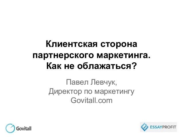 Клиентская сторона партнерского маркетинга. Как не облажаться? Павел Левчук, Директор по маркетингу Govitall.com