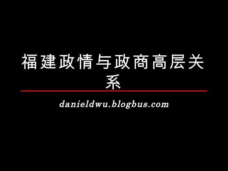 福建政情与政商高层关系 danieldwu.blogbus.com