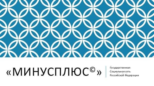 «МИНУСПЛЮС©» Государственная Социальная сеть Российской Федерации