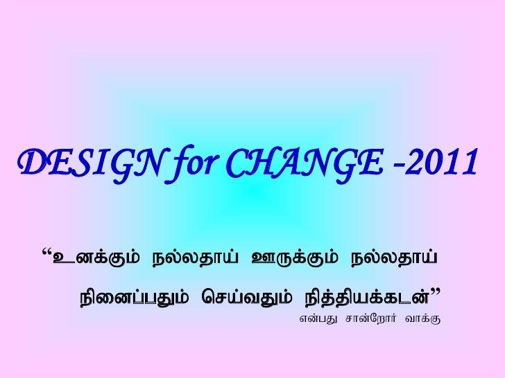 """DESIGN for CHANGE -2011 """"cdf;Fk; ey;yjha; CUf;Fk; ey;yjha;    epidg;gJk; nra;tJk; epj;jpaf;fld;""""                        vd..."""