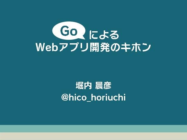 堀内 晨彦 @hico_horiuchi による Webアプリ開発のキホン Go