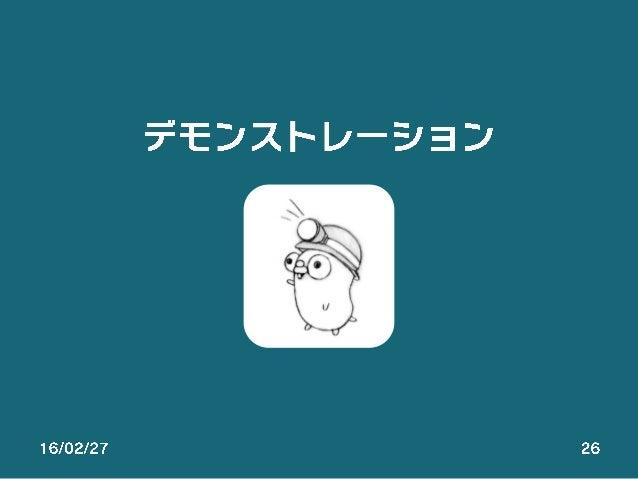 16/02/27 26 デモンストレーション