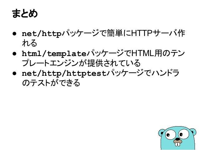 goでwebアプリを開発してみよう
