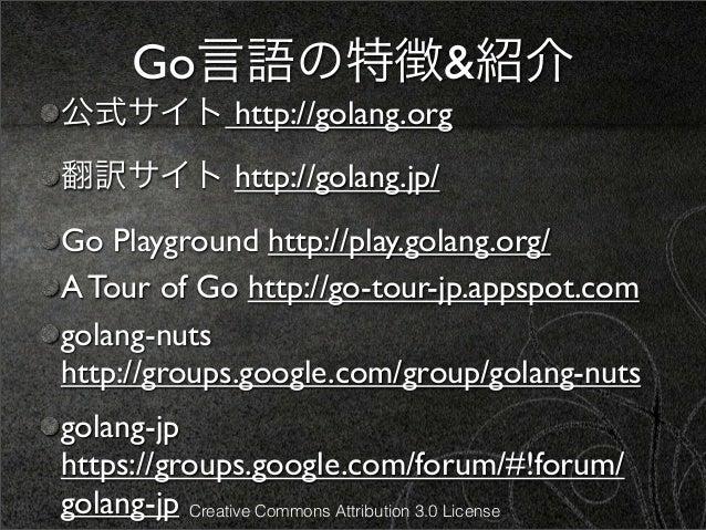 Go言語の特徴&紹介公式サイト http://golang.org翻訳サイト http://golang.jp/Go Playground http://play.golang.org/A Tour of Go http://go-tour-j...