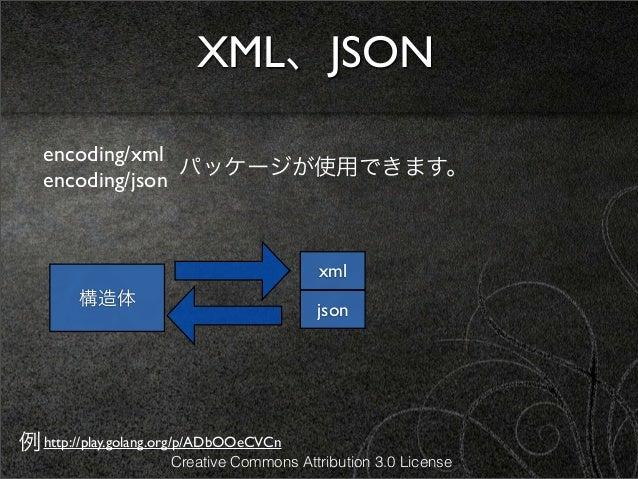 XML、JSON   encoding/xml                 パッケージが使用できます。   encoding/json                                          xml        ...