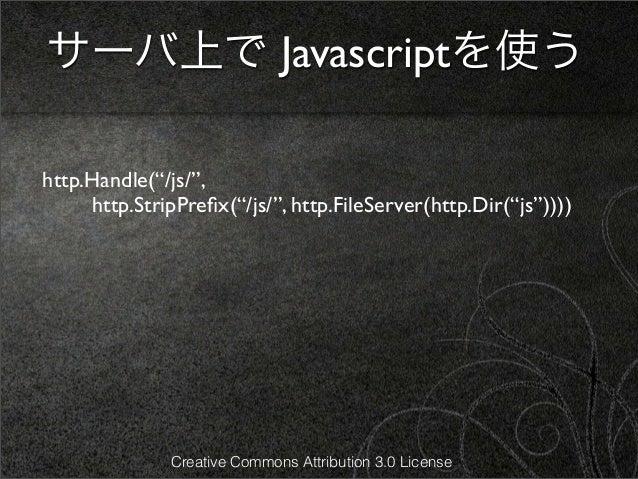 """サーバ上で Javascriptを使うhttp.Handle(""""/js/"""",      http.StripPrefix(""""/js/"""", http.FileServer(http.Dir(""""js""""))))               Creati..."""