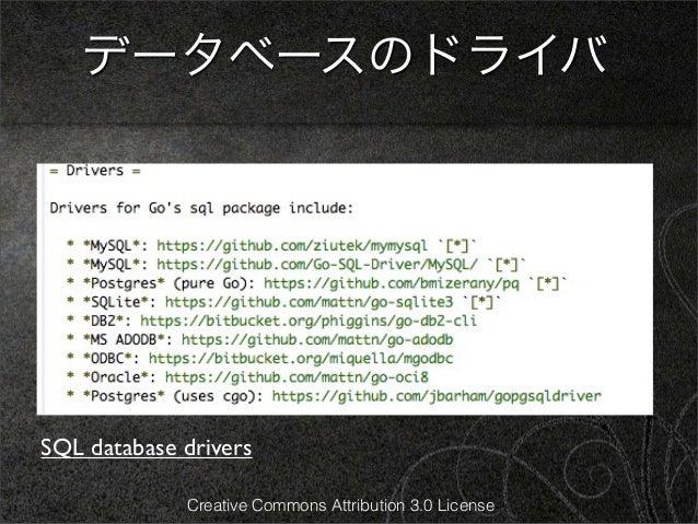 データベースのドライバSQL database drivers             Creative Commons Attribution 3.0 License
