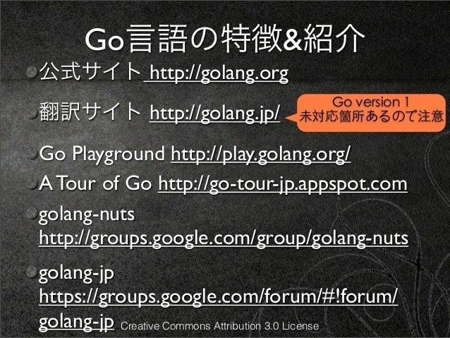 Go言語の特徴&紹介公式サイト http://golang.org                                       Go version 1翻訳サイト http://golang.jp/             未対...