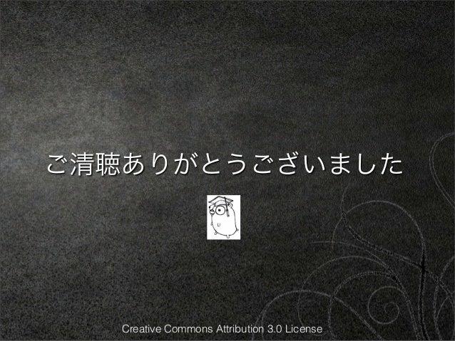 ご清聴ありがとうございました   Creative Commons Attribution 3.0 License