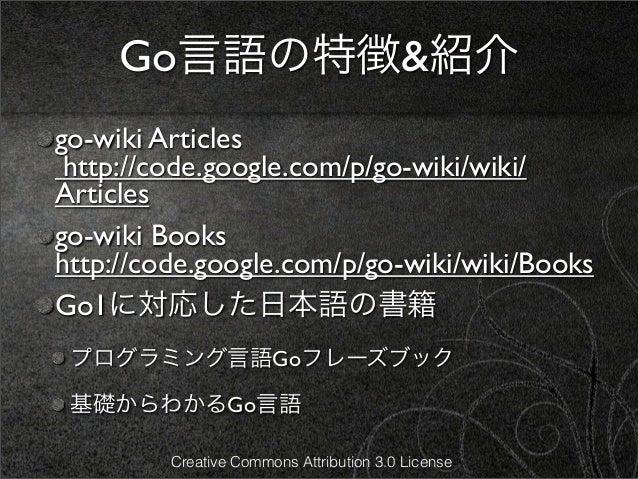Go言語の特徴&紹介go-wiki Articles http://code.google.com/p/go-wiki/wiki/Articlesgo-wiki Bookshttp://code.google.com/p/go-wiki/wik...