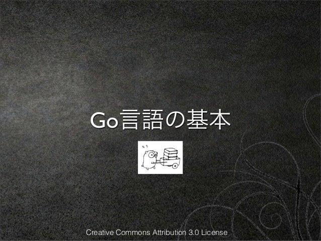 Go言語の基本Creative Commons Attribution 3.0 License