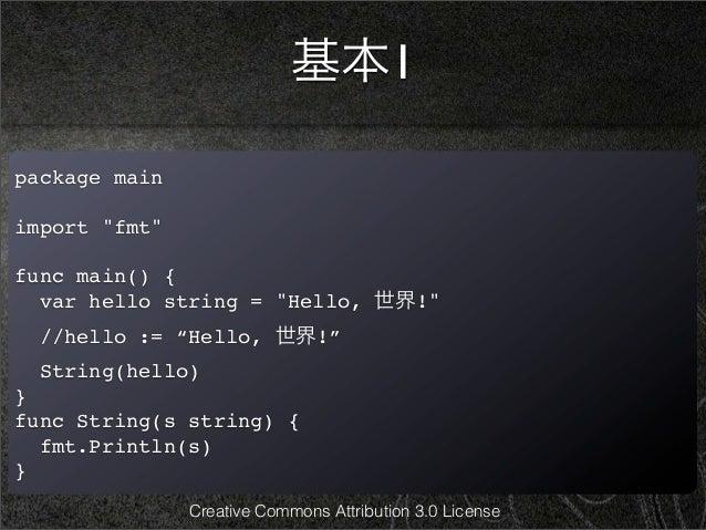 """基本1package mainimport """"fmt""""func main() {  var hello string = """"Hello, 世界!""""  //hello := """"Hello, 世界!""""  String(hello)}func Str..."""