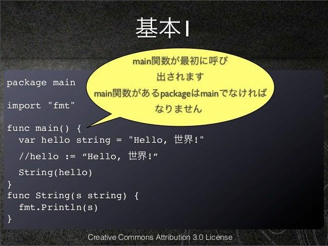 基本1                           main関数が最初に呼び                                 出されますpackage main                  main関数があるpac...
