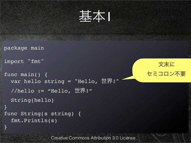 """基本1package mainimport """"fmt""""                                                            文末にfunc main() {                   ..."""
