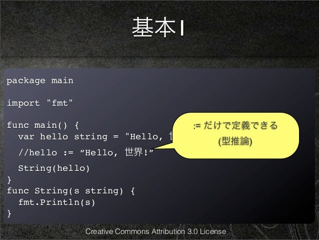 """基本1package mainimport """"fmt""""func main() {                   := だけで定義できる  var hello string = """"Hello, 世界!""""                   ..."""