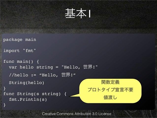 """基本1package mainimport """"fmt""""func main() {  var hello string = """"Hello, 世界!""""  //hello := """"Hello, 世界!""""  String(hello)         ..."""