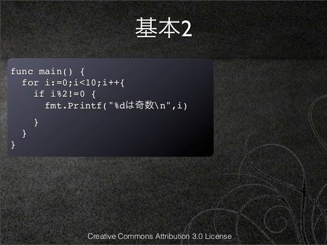 "基本2func main() {  for i:=0;i<10;i++{    if i%2!=0 {      fmt.Printf(""%dは奇数n"",i)        }    }}            Creative Commons..."