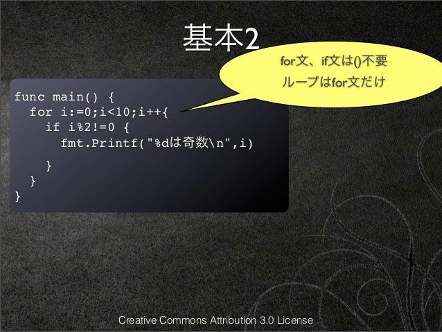基本2                                             for文、if文は()不要                                             ループはfor文だけfunc m...