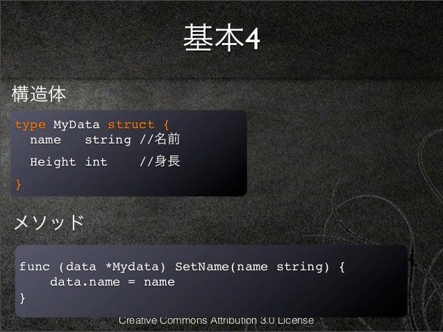 基本4構造体type MyData struct {  name   string //名前    Height int       //身長}メソッドfunc (data *Mydata) SetName(name string) {    ...